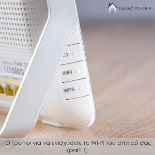 Κυριακή στο σπίτι: 10 τρόποι για να ενισχύσετε το Wi-Fi του σπιτιού σας (part 1)