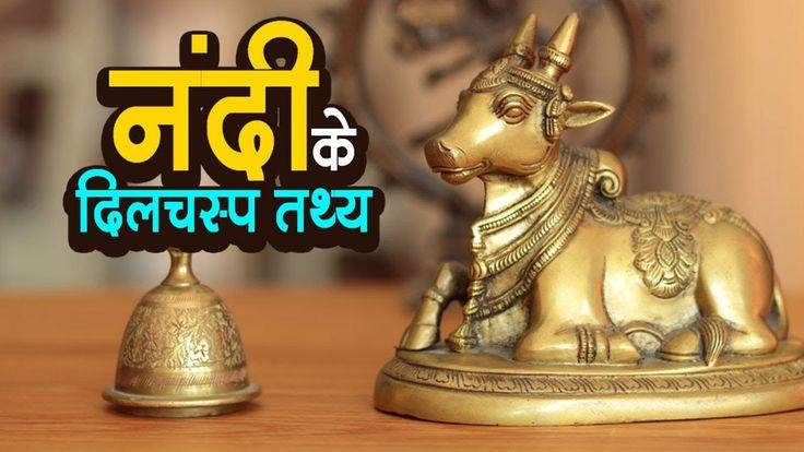 नंदी के दिलचस्प तथ्य | शिव का वाहन नंदी | Shiva's Nandi Bail | अर्था । आध्यात्मिक विचार