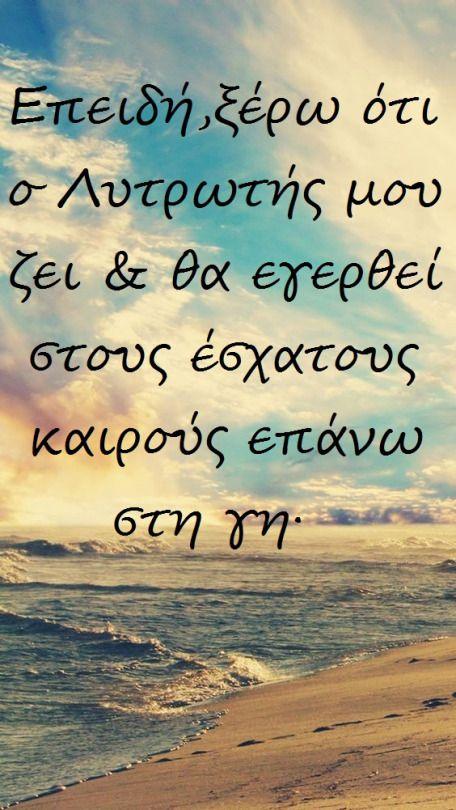 #Εδέμ Eπειδή,ξέρω ότι o Λυτρωτής μoυ ζει & θα εγερθεί  στoυς έσχατoυς    καιρoύς επάνω στη γη·
