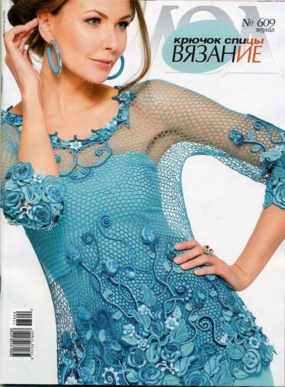 Zhurnal Mod # 609 Crochet magazine summer 2017 Patterns for Dress, jackets, Irish lace dress, Sweater