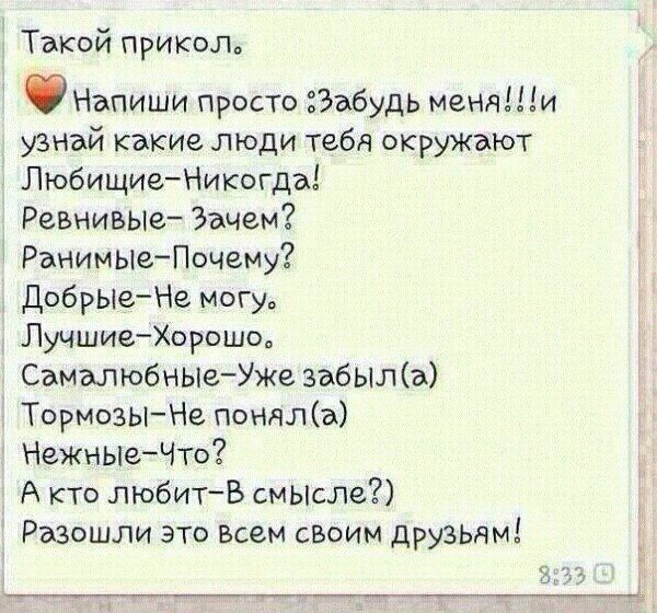 Спам гогда написали я тебя люблю