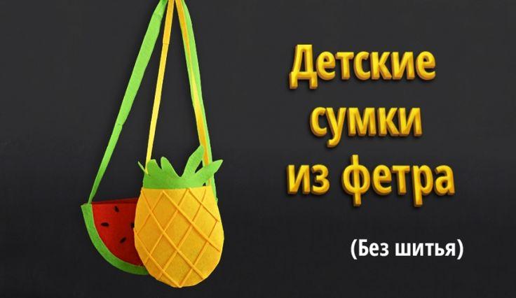 Детские сумки из фетра – без шитья
