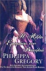 Η Άννα Μπολέυν είναι ένα από τα πιο αινιγματικά πρόσωπα του 16ου αιώνα. Η δεύτερη από τις έξι συζύγους του Ερρίκου Η' και μητέρα της Ελισάβετ Α΄, συνάντησε την τραγική της μοίρα κάτω από το σπαθί του δήμιου μετά από μόλις τρία χρόνια γάμου. Όμως η Άννα δεν ήταν η μόνη κόρη των Μπολέυν που διεκδίκησε τον τίτλο της βασίλισσας... Η Μαρία Μπολέυν φτάνει στην αυλή του Ερρίκου Η΄ και κερδίζει αμέσως την προσοχή και το ενδιαφέρον του.