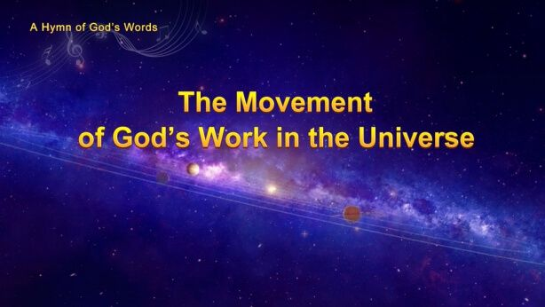 """A Hymn of Gods Words""""The Movement of Gods Work in the Universe""""  The church of Almighty God"""