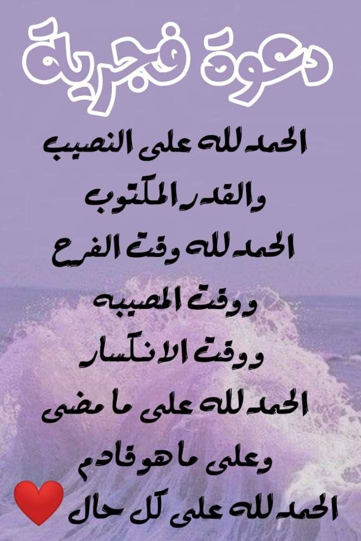 Pin By Ayesha On Duaa S Islamic Information Islam Quran Wisdom
