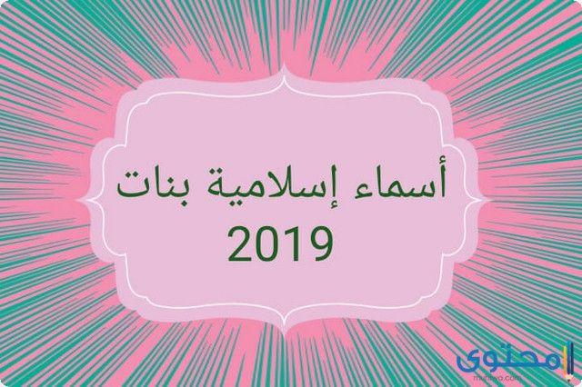 افضل اسماء بنات دينية اسلامية 2020 معاني الاسماء اسماء اسلامية اسماء اسلامية قديمة Neon Signs Movie Posters Poster