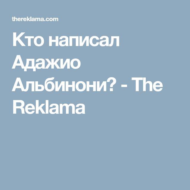 Кто написал Адажио Альбинони? - The Reklama
