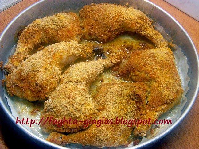 Τα φαγητά της γιαγιάς - Κοτόπουλο πανέ στο φούρνο