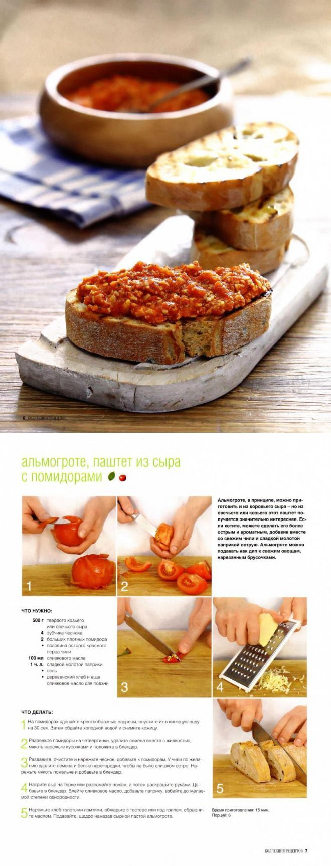 альмогроте.паштет из сыра с помидорами