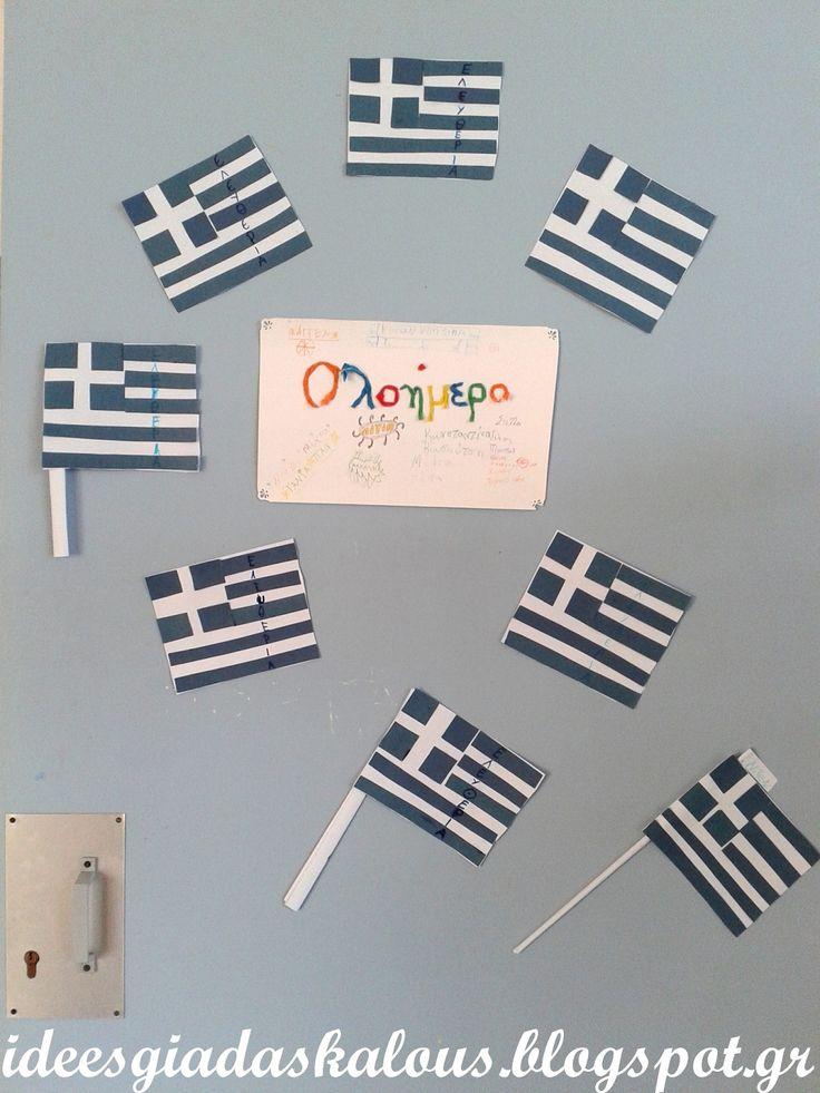 Ιδεες για δασκαλους: Απλά ελληνικά σημαιάκια