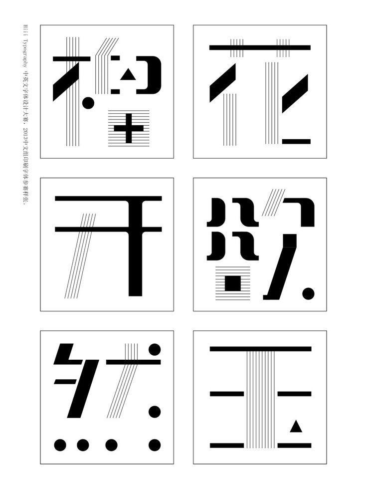 查看《清泉体》原图,chinese typography