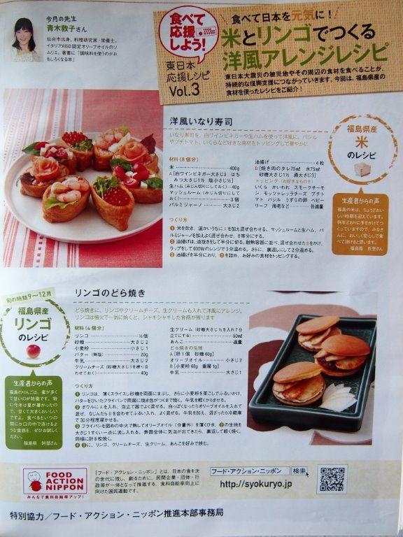 米とリンゴで作る洋風アレンジレシピ