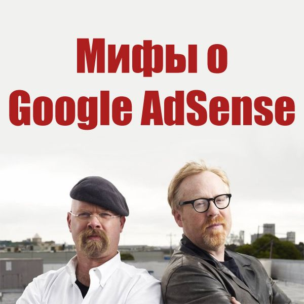 Мифы о Google AdSense - http://gruz0.ru/mify-o-google-adsense/