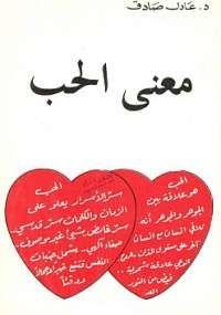 الحب بين الذات والسبب pdf