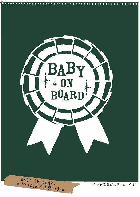 BABY ON BOARD【ROSETTE】Squeak Jack Original Design《クリックポスト〠送料無料!!》ロゼットのBABY ON BOARDステッカー(転写式・屋外使用可能)です!ご注文の際、・BABY ON BOARD(ベビー)・KIDS ON BOARD(キッズ)・FAMILY ON BOARD(ファミリー)の中からご希望の種類を備考にてお知らせください。車のリ...
