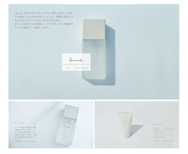 âme Organic Skin care  Art Direction Shiori Inoue Graphic Design Chisato Hirayama illustration、Photography Leema+
