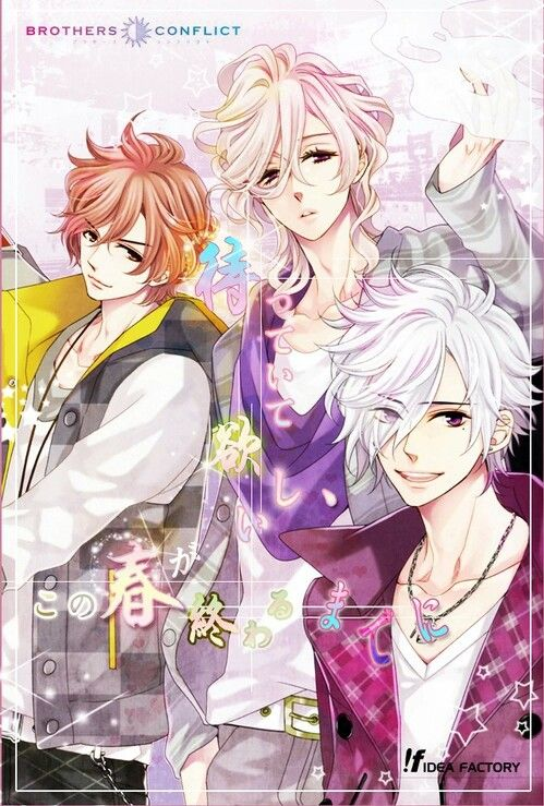 Brothers Conflict Fuuto