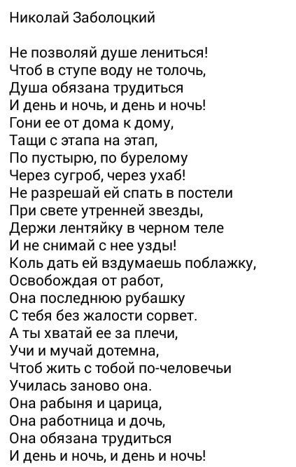 #стихи Николай Заболоцкий http://women111.ru