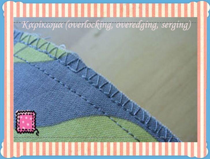 Καρίκωμα (overlocking, overedging, serging)
