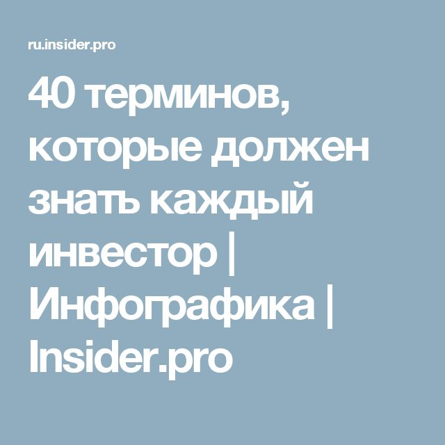 40 терминов, которые должен знать каждый инвестор   Инфографика   Insider.pro