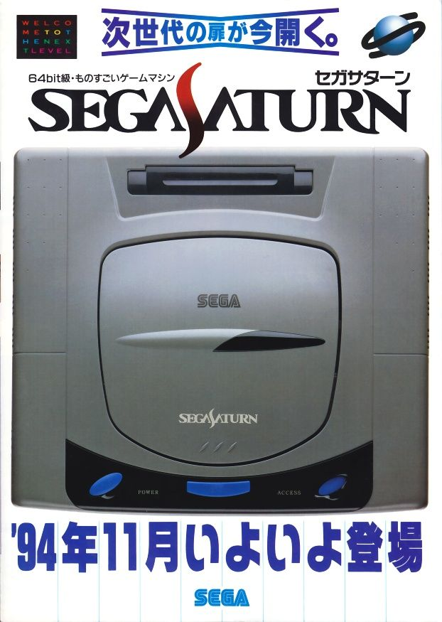 94 best images about sega saturn culture on pinterest street fighter salamanders and nights - Sega saturn virtual console ...