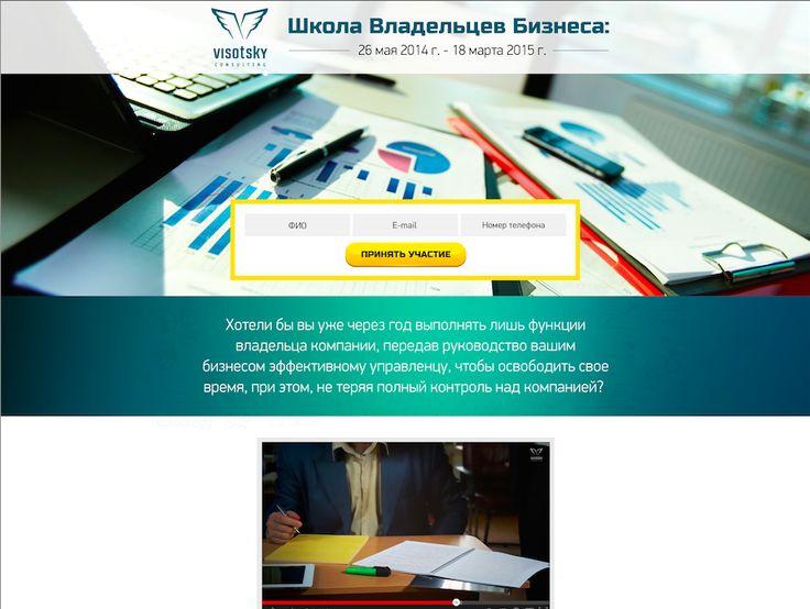 Детали. 1й экран лендинга для Компании Высоцкий-Консалтинг.