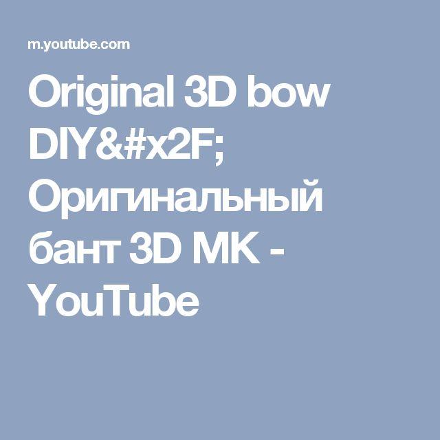Original 3D bow DIY/ Оригинальный бант 3D МК - YouTube