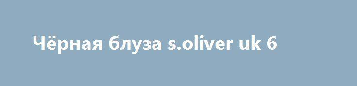 Чёрная блуза s.oliver uk 6 http://brandar.net/ru/a/ad/chiornaia-bluza-soliver-uk-6/  И недаром большинство мужчин и женщин на деловые встречи надевают вещи именно этого цвета, так как они демонстрируют стойкость и силу характера, показывают мудрость, подчеркивают превосходство над соперником или оппонентом. Цвет часто относится к деловому стилю, потому что с его помощью можно продемонстрировать свою деловитость и строгость. Но черный не только деловой стиль. Черное платье, черная блузка —…