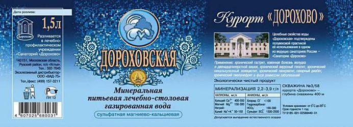 Этикетка бутылки с минеральной водой Дороховская
