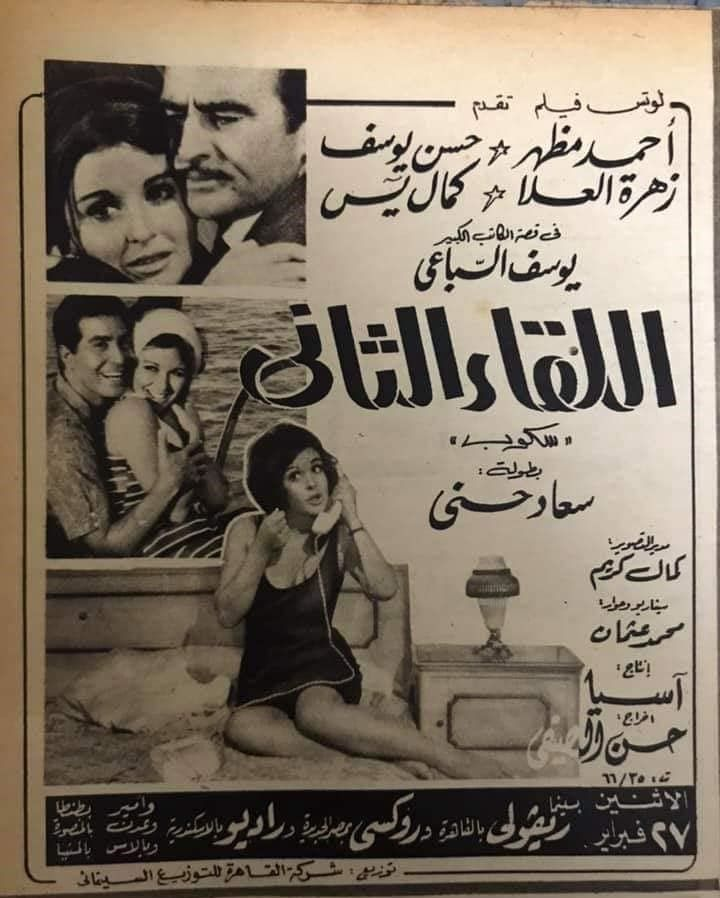 Pin By Sami Mohamed On Posters 3 Egypt Movie Egyptian Movies Egyptian Beauty