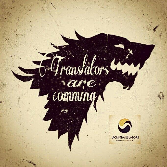 Keep calm! Translators are comming! #GamesOfThrones #translation #pakistan #english #translators #Spain #Romania