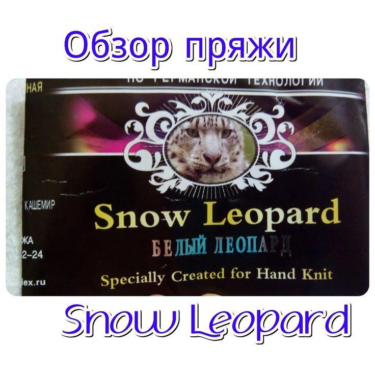 Обзор пряжи Snow Leopard