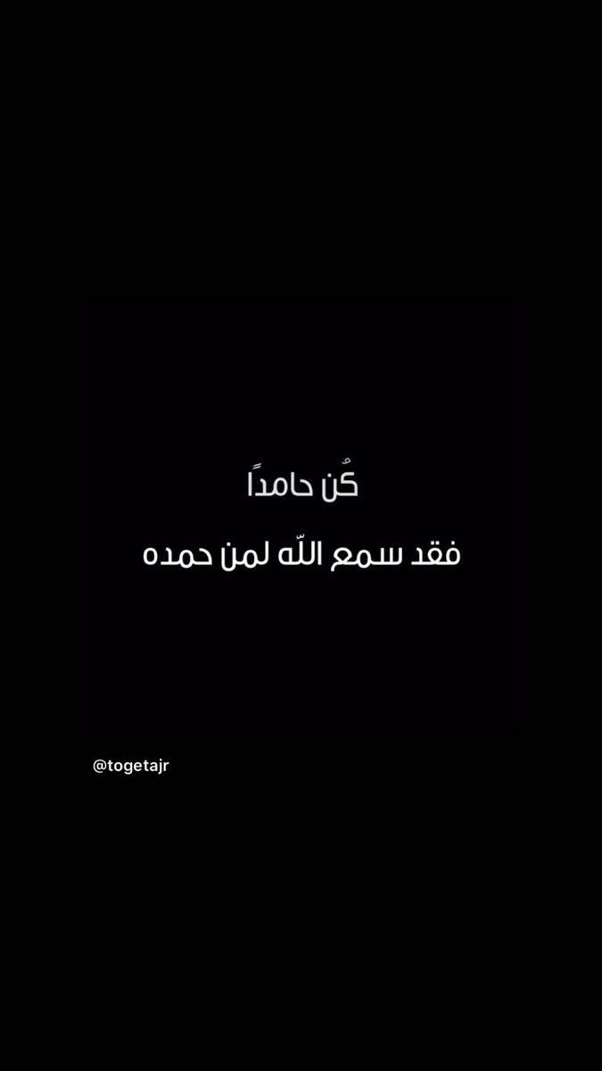 اجر ادعية ذكر الله ذكر الله يارب يالله تويتر انستقرام انستا Twitter Instagram Lockscreen Screenshot Lockscreen Screenshots