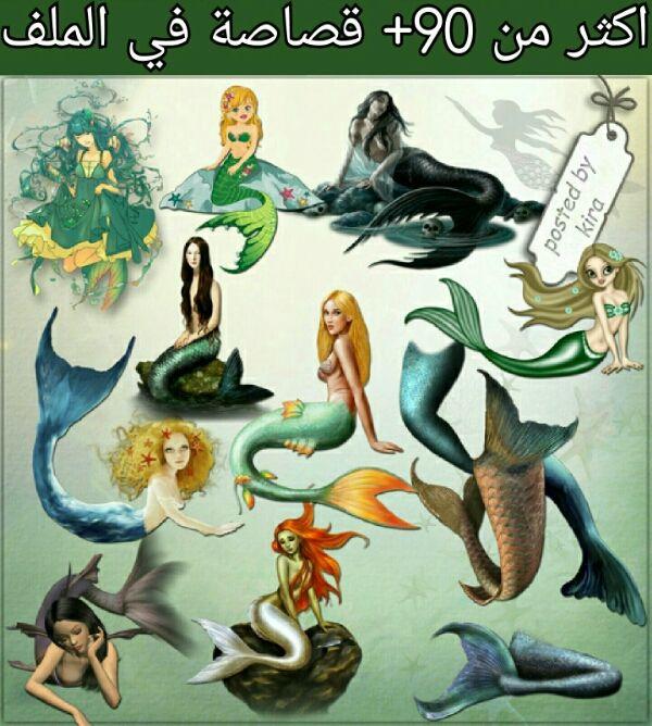 سكرابز صور حوريات بحر للتصميم Mermaids Clipart Png Free Clip Art Stock Photos Rusalki