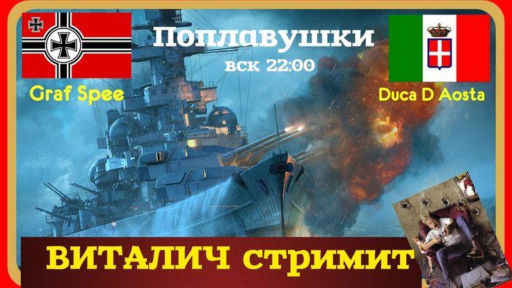 Поплавушки WoWS Дюка Д Аоста и Граф Шпее.
