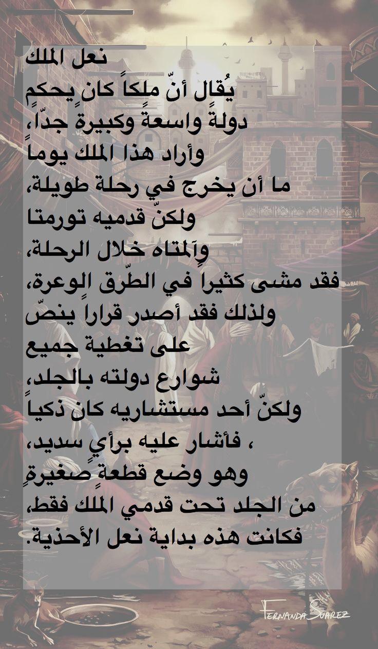 Pin By الحمد لله At 33319 On افتخر بلغتي العربية Arabic Language Math Language