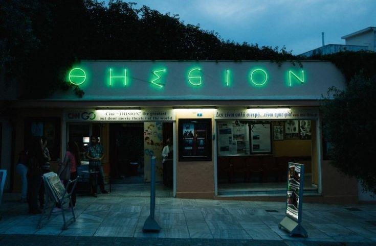 Με φόντο την Ακρόπολη το Σινέ Θησείον είναι το καλύτερο θερινό σινεμά παγκοσμίως