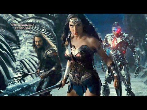 Лига справедливости (2017) смотреть онлайн фильм бесплатно в хорошем качестве