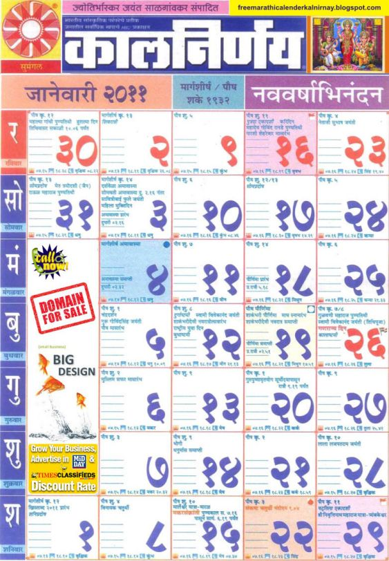 Calendar May Kalnirnay : Best images about marathi calendar and panchang on