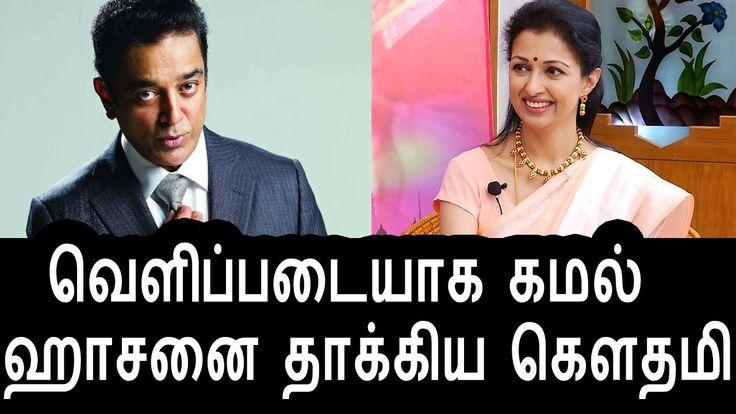 கமல் ஹாசனை நேரடியாக தாக்கிய கௌதமி|Tamil Cinema News|Kollywood News|Tamil Cinema Seidhigaltamil cinema news,tamil political news,political videos Tamil Actress NewsActressLatest News Tamil Latest NewsLatest Kollywood NewsKamal hasan intervi... Check more at http://tamil.swengen.com/%e0%ae%95%e0%ae%ae%e0%ae%b2%e0%af%8d-%e0%ae%b9%e0%ae%be%e0%ae%9a%e0%ae%a9%e0%af%88-%e0%ae%a8%e0%af%87%e0%ae%b0%e0%ae%9f%e0%ae%bf%e0%ae%af%e0%ae%be%e0%ae%95-%e0%ae%a4%e0%ae%be%e0%ae%95%e0%af%8d/