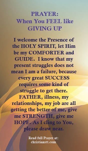 Prayer for when I feel like giving up.. I Cor. 9:24 – Do you not know that those who run in a race all run, but one receives the prize? Run in such a way that you may obtain it.: