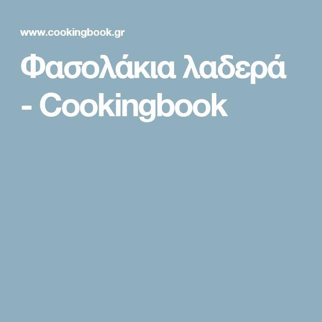 Φασολάκια λαδερά - Cookingbook
