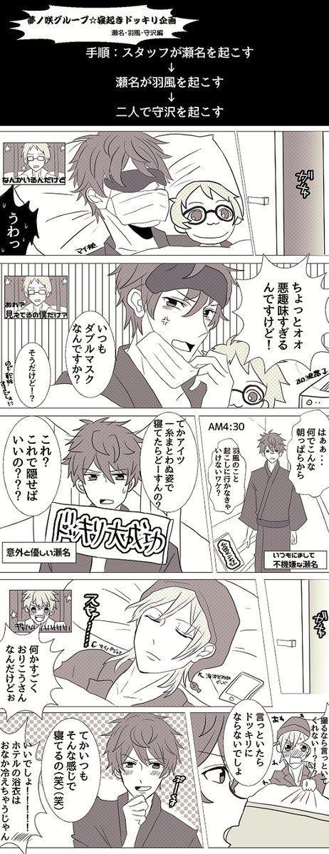夢ノ咲寝起きドッキリ企画 ~瀬名・羽風・守沢編~ p...