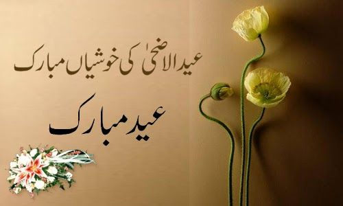 Eid Ul Adha Quotes 2017, Eid Ul Adha Quotes in English, Eid Ul Adha Quotes in Hindi, Eid Ul Adha Mubarak Quotes, Eid Ul Adha Quotes Images.