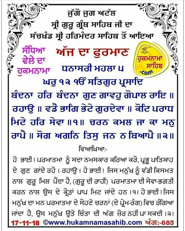 Waheguru Ji Teachings Quotes