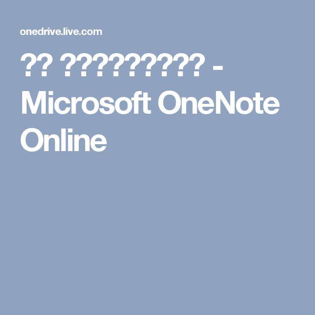 一郎 さんのノートブック - Microsoft OneNote Online