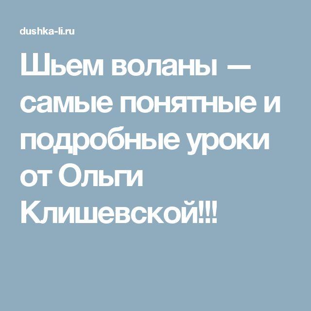 Шьем воланы — самые понятные и подробные уроки от Ольги Клишевской!!!