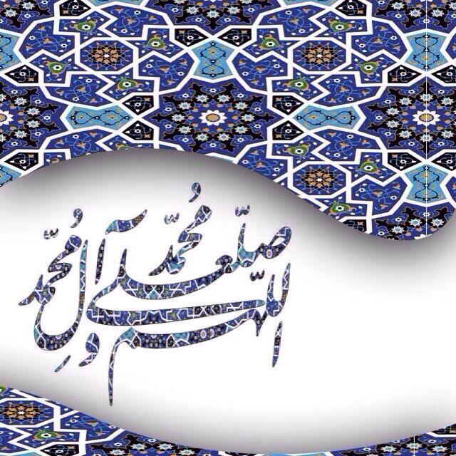 اللهم صل على محمد وآل محمد وعجل فرجهم Islamic Calligraphy Islamic Caligraphy Islamic Art
