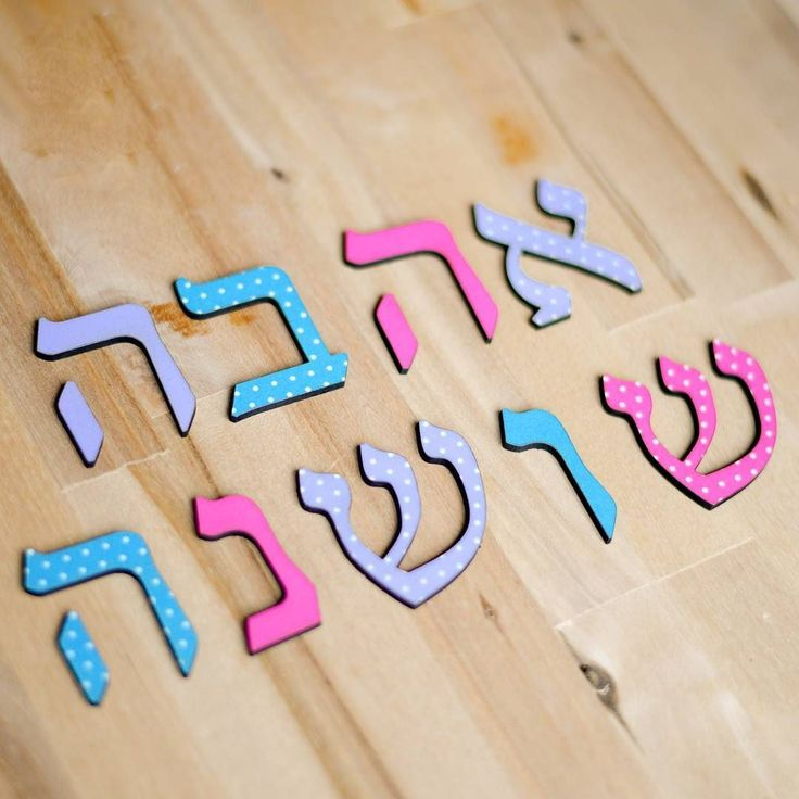 293 best isralove on instagram images on pinterest jewish hebrew letters mix match jewish baby gift rosh hashana herbrew jewish baby naming brit mila judaica mazel tov by isralove by isralove jewish gifts negle Choice Image