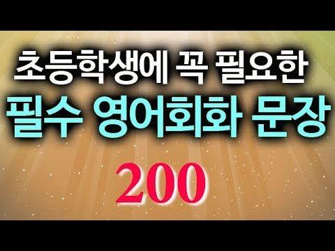 초등학생에게 꼭 필요한 기초영어회화 200문장 - YouTube